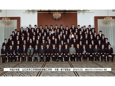 平成27年度知能情報工学科卒業・修了祝賀会を開催しました