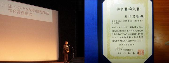 石川昌明教授が2016年度システム制御情報学会論文賞を受賞!!