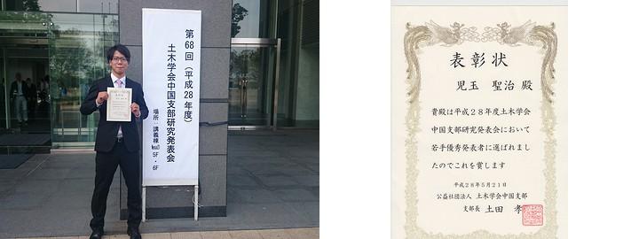 土木学会中国支部研究発表会において若手優秀発表賞を受賞
