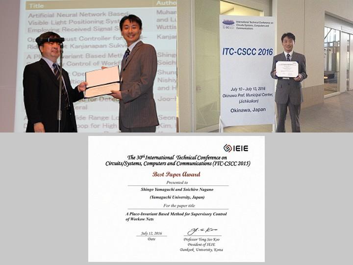 山口真悟准教授が国際会議ITC-CSCC 2016においてITC-CSCC 2015 Best Paper Awardを受賞!!
