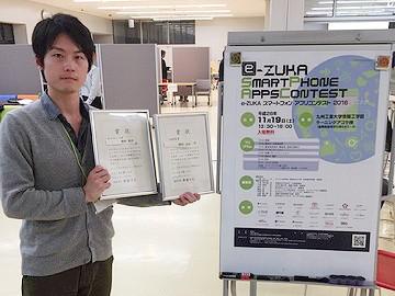 本学科の卒業生がアプリコンテストでW受賞!