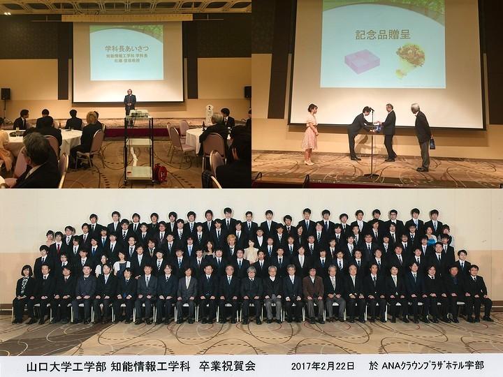 平成28年度知能情報工学科卒業・修了祝賀会を開催しました