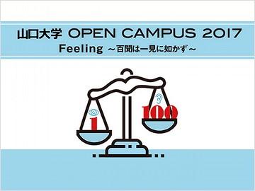山口大学工学部「オープンキャンパス2017」開催のお知らせ