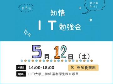 「第2回知情IT勉強会」開催(参加者募集)のお知らせ