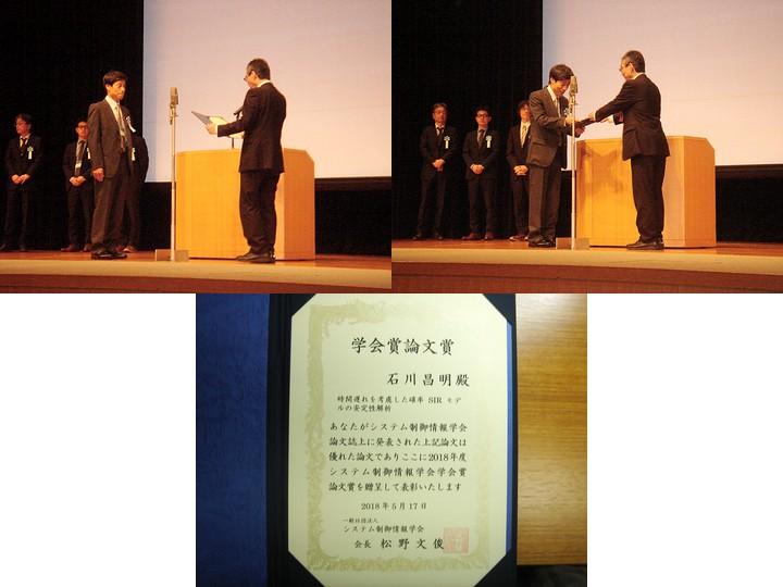 石川昌明教授が2018年度システム制御情報学会論文賞を受賞!!2度目の快挙!!