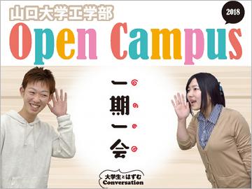 山口大学工学部「オープンキャンパス2018」開催のお知らせ
