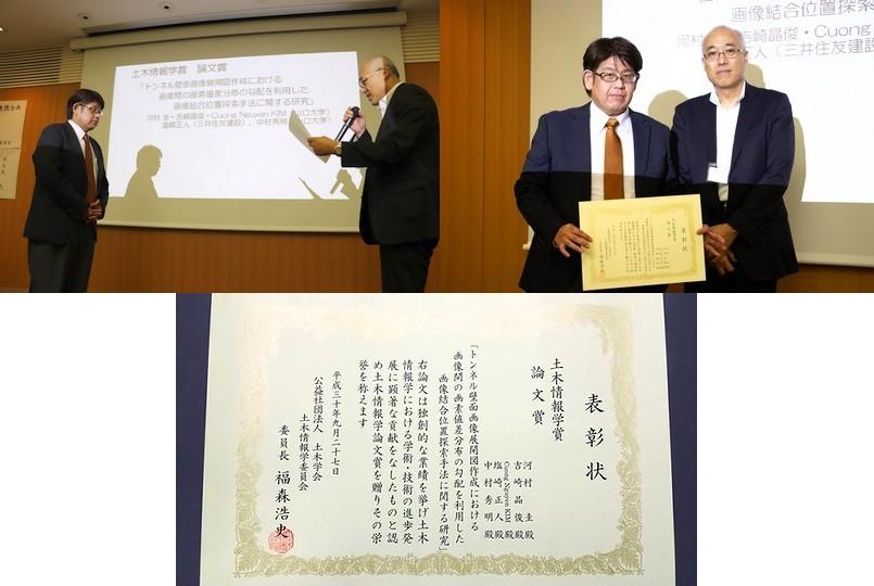 河村圭准教授・中村秀明教授が2018年度土木情報学論文賞を受賞!!