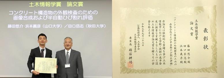 藤田悠介准教授・浜本義彦教授らが2019年度土木情報学論文賞を受賞!!