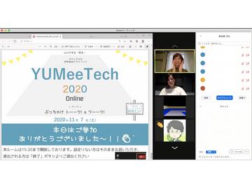 「YUMeeTech 2020 Online」を開催しました