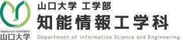 山口大学工学部 知能情報工学科