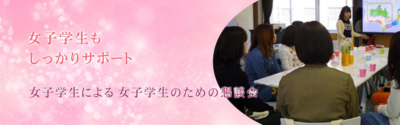 女子学生による女子学生のための懇談会